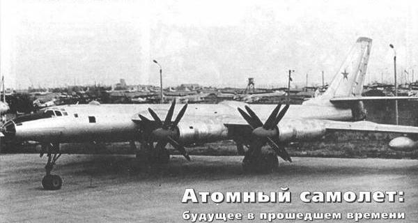 М-60 Бомбардировщик М-60 должен был стать первым в СССР самолетом, работающим на атомном двигателе. Он создавался по адаптированным под атомный реактор чертежам его предшественника М-50. Разрабатываемый самолет должен был развивать скорость до 3200 км/ч, при весе свыше 250 тонн.
