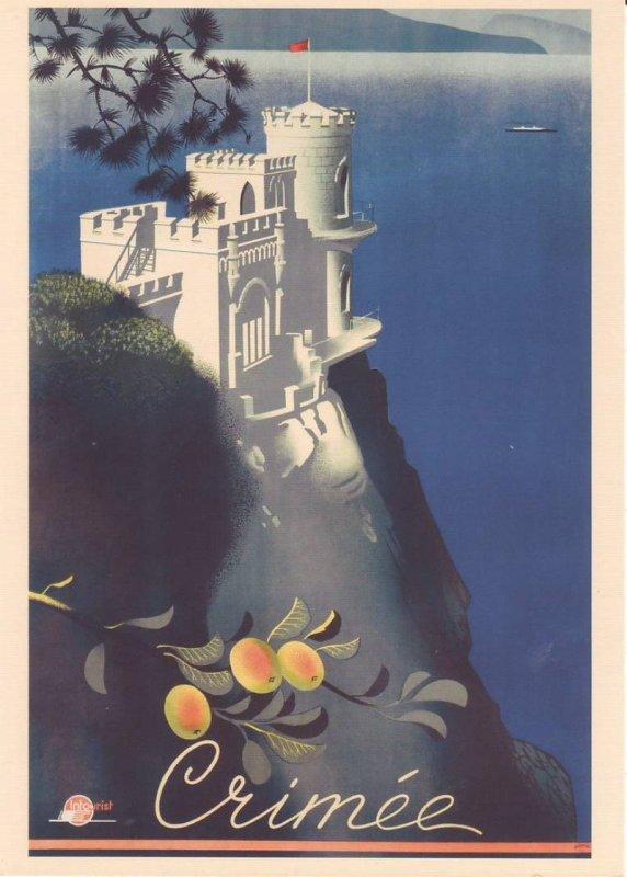 Крым, 1935 год.