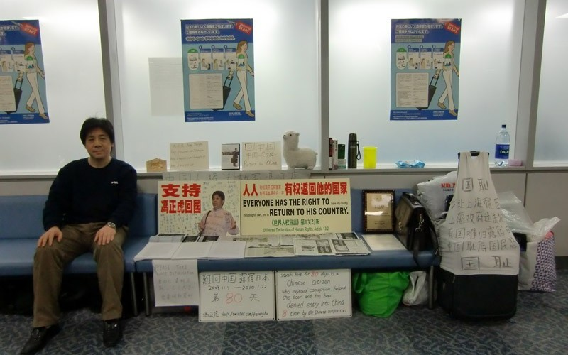 Фенг Женгу Гражданин Китая, Фенг Женгу, долгое время занимался тем, что активно критиковал политику правительства своей страны. За что, собственно, и поплатился. Когда Фенг вернулся из поездки в Японию, правительство Китая его… просто не пустило. И отклонило еще 7 попыток языкастого китайца вернуться домой. В конечном счете, Фенг Женгу остался жить в Международном аэропорту Токио, где и провел больше года, с ноября 2009 по февраль 2010 года. После ему разрешили вернуться на родину, где его посадили под домашний арест.