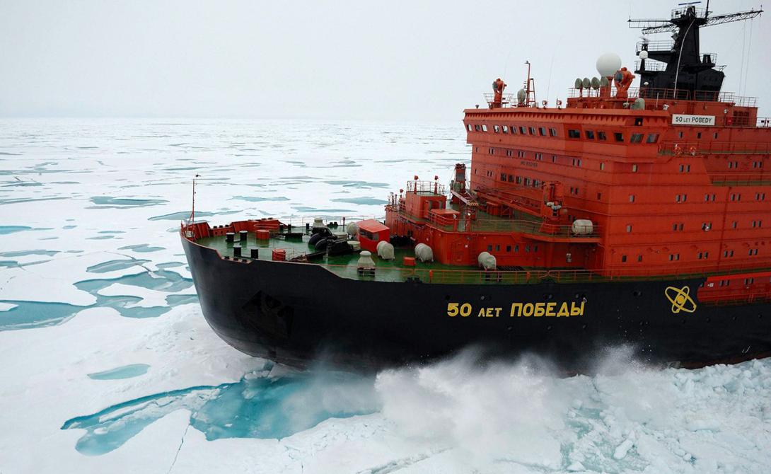 «50 лет Победы» — самый большой в мире атомный ледокол, который способен пробивать льды толщиной в три метра. До недавних пор этот рабочий тяжеловес использовался как круизное судно и возил туристов на Северный полюс, но с 2015 года он снова водит караваны судов по замерзшим морям.