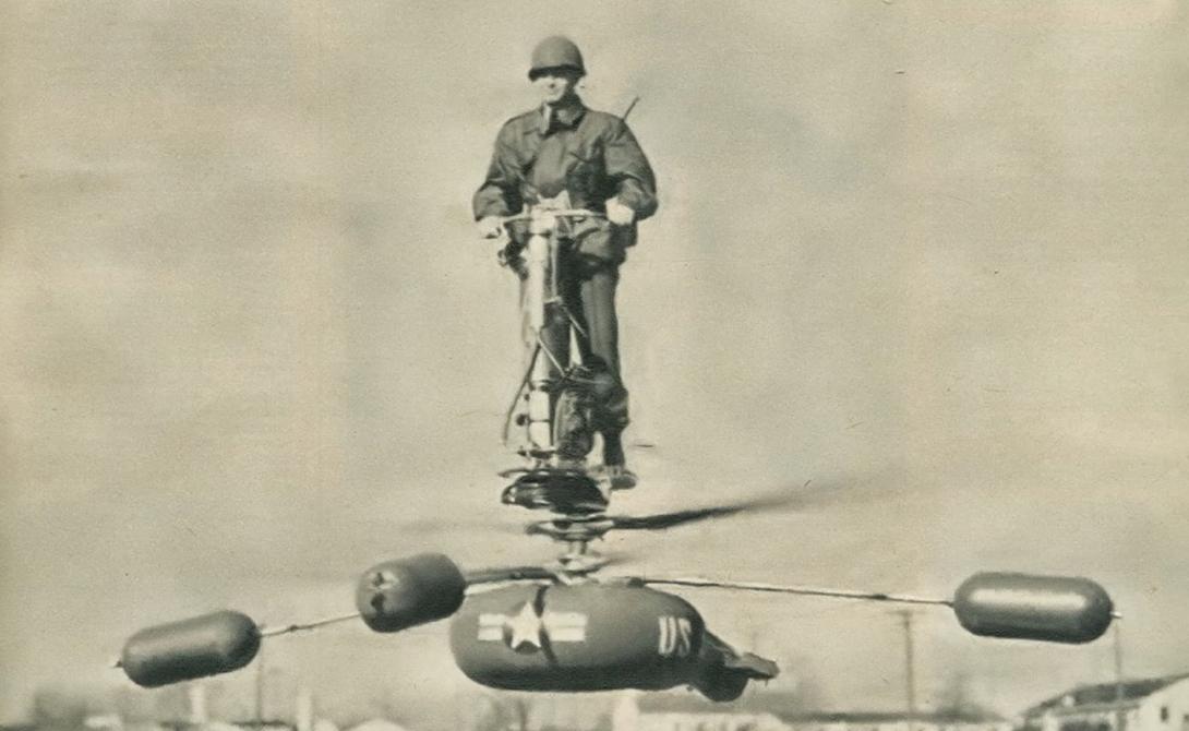 Аэроцикл В 1950-х годах конструкторы Lackner Helicopters предложили американской армии проект необычного транспортного средства. Аэроцикл предназначался для разведывательных целей, однако опытные образцы оказались слишком сложны для освоения неподготовленными пехотинцами. После нескольких аварий этот амбициозный проект был закрыт.
