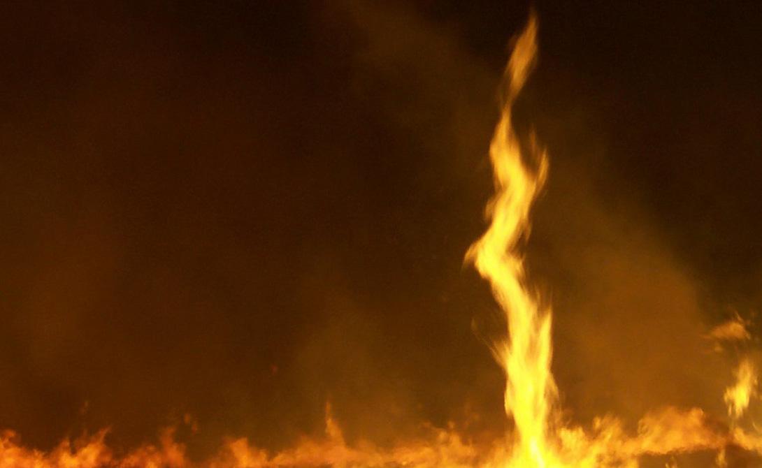 Огненный торнадо Увидеть колонну пламени везет не всем. Примерно раз в год это явление возникает в некоторых южных штатах США. Сильный ветер скручивает в торнадо лесные пожары, что ведет к расширению их ареала.