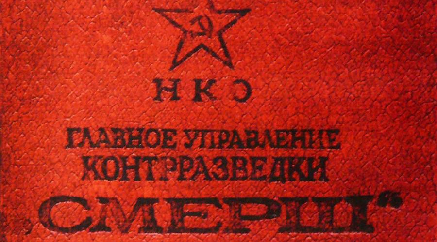 Чистилища СМЕРШа Приказ Сталина о проверке всех вернувшихся из плена или из окружения солдат вышел в 1941 году. Тотальному «прощупыванию» подвергались даже сотрудники госбезопасности. Поиск изменников, дезертиров и диверсантов СМЕРШ, сформированный по приказу того же Сталина в 1943 году, осуществлял с большим размахом: по некоторым данным, с 1941 по 1945 года через подвалы этой структуры прошло 994 300 человек. 153 тысячи расстреляли. 438 тысяч получили возможность искупить «вину» кровью в штрафбатах. 403 тысячи сгинули в лагерях.