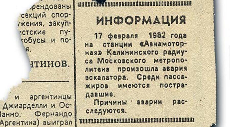 Мясорубка на эскалаторе 17 февраля 1982 года один из эскалаторов в московском метро дал сбой. Час пик, людей тьма, а лестница несется вниз с возрастающей скоростью. Тормоза, в том числе и аварийный, не сработали. Погибло 8 человек, не менее 50 оказались в больнице. Ну а вечером в газете появилась лишь заметка о незначительной поломке, без имен и количества жертв.