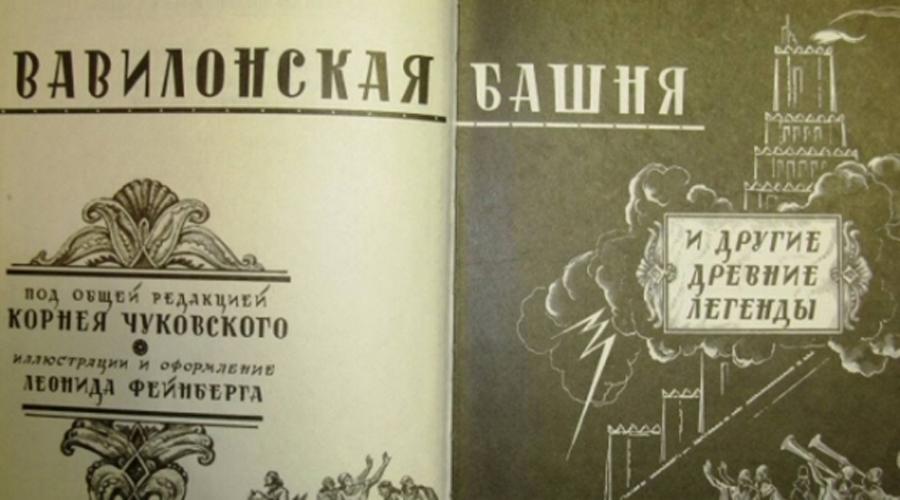 Советская библия Религию в Советском Союзе не поощряли, мягко говоря. В 1960-м Корней Чуковский с большим трудом получил разрешение адаптировать библейские предания для детей. Проект получился жутковатым, поскольку ни Бога, ни евреев упоминать было вообще нельзя. Чуковский величал демиурга «Волшебником Яхве» — странно еще, что Чебурашку туда не вставили.