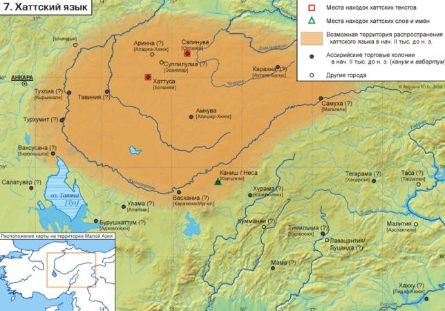 Хаттский язык Хаттская культура, несмотря на большое распространение, так и осталась бесписьменной. Хатты предпочитали нанимать иностранных писцов, использовавших аккадский язык. Некоторые слова остались на древних монументах, но расшифровать их нам не удастся никогда.