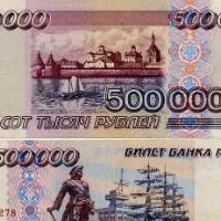 500 000 рублей 1995 года: редкая купюра ценится антикварами на вес золота