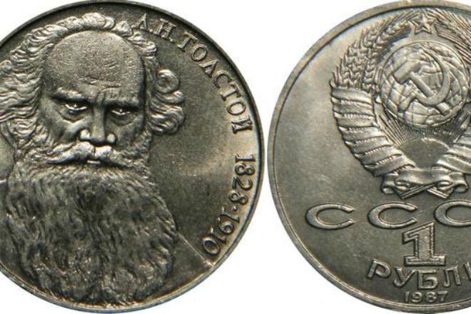 Лев Толстой за полмиллиона: эта юбилейная монета может быть у каждого