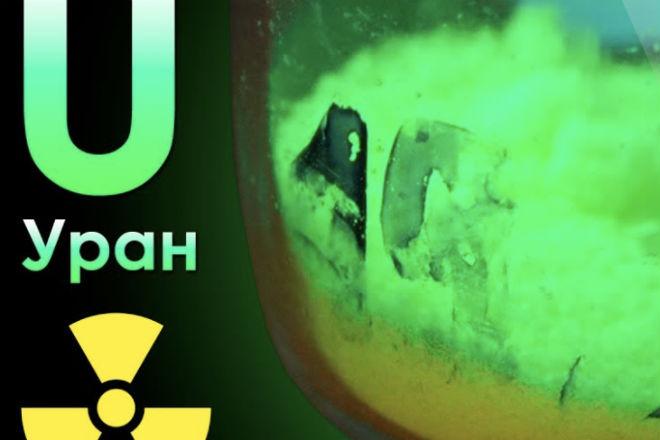 Уран: почему это самый опасный металл на земле (2 фото + видео)