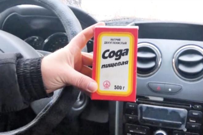 Пищевая сода в бардачке: хитрость бывалых водителей