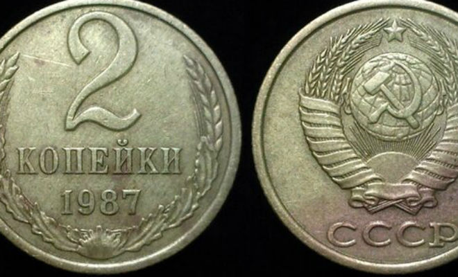 2 копейки ценой в 60 тысяч: самая дорогая монета из СССР